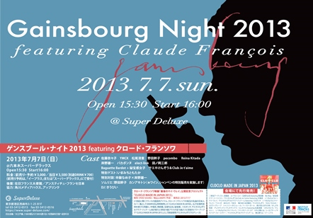 GainsbourgNight2013.jpg
